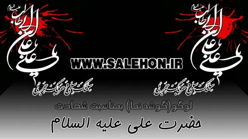 http://dlsalehon.persiangig.com/logo/ememali/ali-logo.jpg