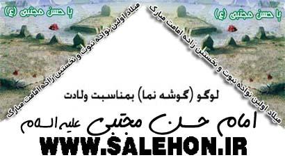 http://dlsalehon.persiangig.com/logo/hasan/hasan-logo.jpg