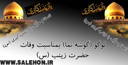 http://dlsalehon.persiangig.com/logo/zeynab/logozeynab.jpg