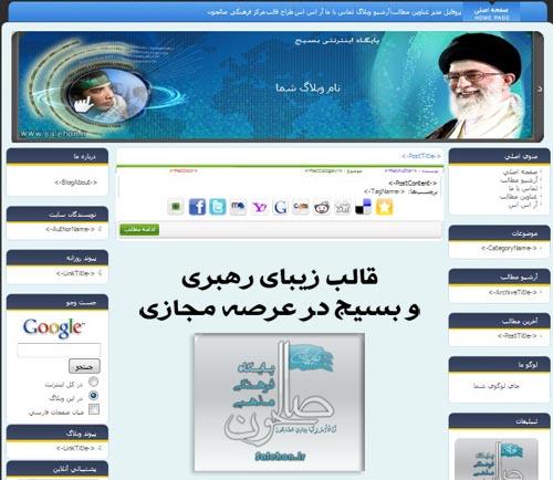 http://dlsalehon.persiangig.com/theme/basij-rahbari/6.jpg