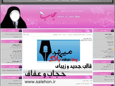 http://dlsalehon.persiangig.com/theme/hijab/5.jpg